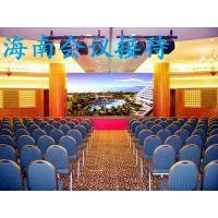 2016-17海南会议接待海口三亚会议公司旅行社地接旅游酒店