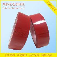 厂家直销变压器玛拉胶带 耐高温绝缘PET麦拉胶带 斯科达免费分切