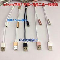 苹果耳机线转接头Iphone7耳机转换器lightning转3.5苹果7