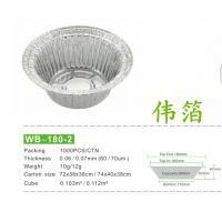 伟箔 一次性餐盒 厂家直销 一次性外卖打包碗 煲仔饭铝箔碗 WB-180-2