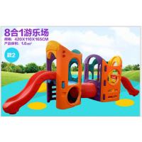 幼儿园滑梯 八合一组合滑梯