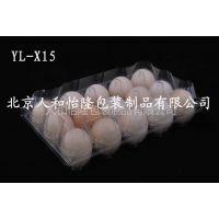供应15枚柴鸡蛋盒 草鸡蛋托