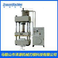 【泽源】直销160t液压机 小型液压机 四柱液压机 销往国外 品牌厂家