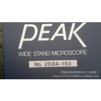 供应日本PEAK放大镜2034-150X