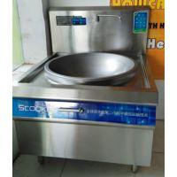 热卖商用大功率全自动电磁炉炒锅餐厅厨房用品厨具炊事设备