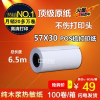 热敏纸价格|热敏纸生产厂家【千付宝纸业】100%纯木浆原纸