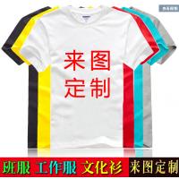 班服定制纯棉短袖T恤印制LOGO广告文化衫来图定做DIY工作衣服印字