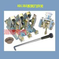 潮恒HD13BX-2000/31旋转式刀开关 hd13刀开关隔离开关1600V