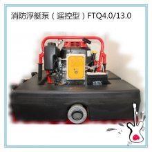 消防浮艇泵 浮艇泵 消防浮艇水泵