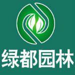定兴县绿都园林有限公司