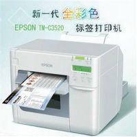 郑州爱普生EPSON TM-C3520彩色标签打印机展会门票医疗化工彩色标签打印机