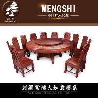 红木家具餐桌圆桌刺猬紫檀大如意餐台旋转饭桌花梨木一桌多椅组合