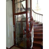 【济南伟晨】SJD厂家供应六安市无机房载货货梯/ 家用电梯/ 别墅升降机/液压升降台