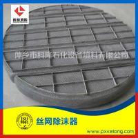 萍乡科隆专业生产不锈钢/塑料/四氟丝网除沫器 丝网除雾器