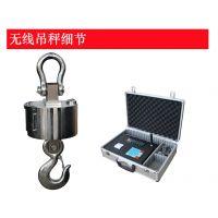 百鹰正品无线电子吊秤可打印电子无线吊秤3吨 5吨 10吨
