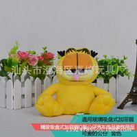工厂直销毛绒玩具 儿童卡通毛绒加菲猫 吸盘加菲猫公仔 毛绒挂件