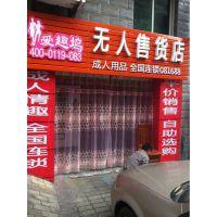 爱趣坞成人用品无人售货店诚招西南个省市县代理加盟