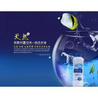 供应海翔生物洗涤系列产品 供应海翔洗衣液 沐浴露洗发液产品