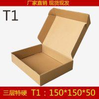 T1150*150*50飞机盒包装盒批发定做服装内衣文胸纸箱盒子厂家现货