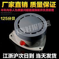 厂家直销漏水报警器 溢水探测器 高分贝传感装置 声光报警