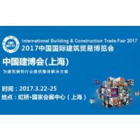 2017第22中国国际建筑贸易博览会(中国建博会)