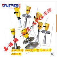 防爆雷达物位计,防爆证号:CE16.1339,天津ADP品牌供应