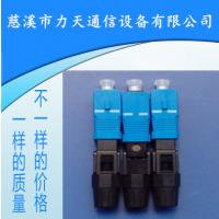 LC光纤冷接子 力天通信专业生产