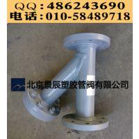 北京景辰PVC-Y型过滤器、PP-Y型过滤器 规格齐全 常备库存