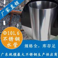 现货供应薄壁水管丨不锈钢水管丨薄壁不锈钢给水管连接方式