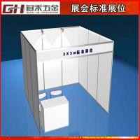 国内外展会通用标准展位 便携式组合标摊展架 加厚型展位材料生产厂家
