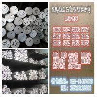供应2024铝合金棒 2024铝棒价格 大口径2024铝棒