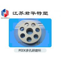 精雕加工PEEK密封条/PEEK多孔研磨环/本色塑料耐高温密封垫环