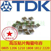 热销各种封装高压贴片电容1206X7R2K 475RL 4.7UF 16V