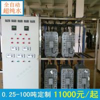 <绿洲>超纯水设备系统【出水水质可高达18.2MΩ】 全自动运行 高配