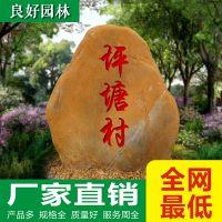 风景园林石安装、广东景观石奇石、大型黄蜡石基地