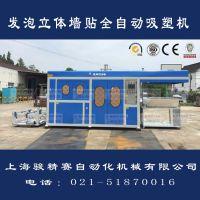 3D立体墙纸吸塑机生产厂家 上海骏精赛工厂制造