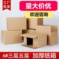 纸箱6号三层批发邮政物流盒子快递淘宝纸箱子