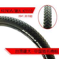 KENDA/建大K1110 26*1.90山地车外胎 30TPI 软边胎 自行车外胎