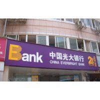 郑州农商银行3M灯箱布贴膜画面门楣招牌加工商 农商银行VI标识