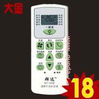 群达一键通 大金万能空调遥控器(KT-DK10)通用型*免设置