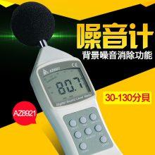台湾衡欣AZ8921噪音计分贝仪声级计噪声音量检测仪