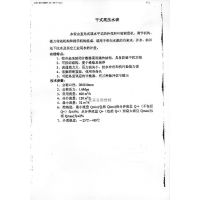 xt65838干式高压水表(DN250,1.6兆帕)