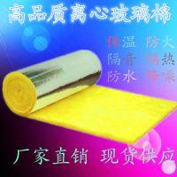 供应玻璃棉制品 玻璃棉毡 玻璃棉卷毡 玻璃棉保温毡