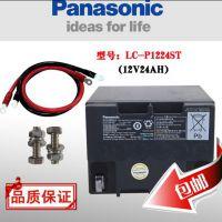 松下蓄电池LC-P1224ST(12V24AH)