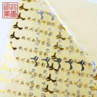 杭州大唐定制/定做企业商标透明烫金PVC平张不干胶标签