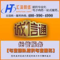 广州阿里巴巴托管|诚信通托管|***专业阿里巴巴第三方托管服务商