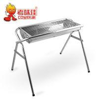 厂家批发考味佳不锈钢烧烤炉折叠便携式BBQ野外烧烤架大号