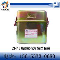 济宁兴安机械专业生产 ZH45隔绝式化学氧自救器