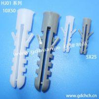 鱼形01塑料膨胀管,机电支架用膨胀管10mm【存货多 价格优 交期快