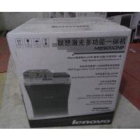 联想M8900DNF黑白激光双面打印双面复印扫描传真多功能一体机加粉